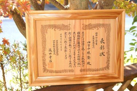平成21年度 「四国山の日賞」(森林整備分野)受賞